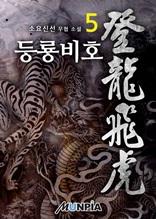 등룡비호 5권