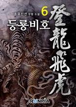 등룡비호 6권