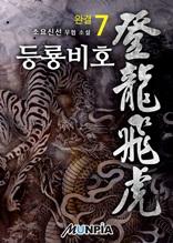등룡비호 7권(완결)