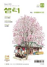월간 샘터 2018년 3월호