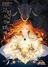 교활하지 못한 마녀에게 4권 (완결)