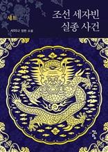 [세트] 조선 세자빈 실종 사건 전 6권