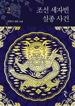 조선 세자빈 실종 사건 2