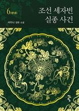 조선 세자빈 실종 사건 6(완)