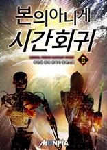 본의 아니게 시간회귀 6권(완결)