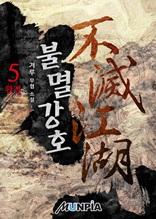 불멸강호(不滅江湖) 5권(완결)