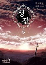 성전(聖戰) 4권 (완결)