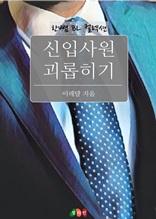 [BL] 신입사원 괴롭히기