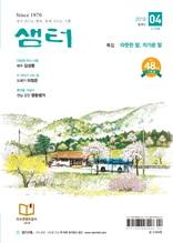 월간 샘터 2018년 4월호