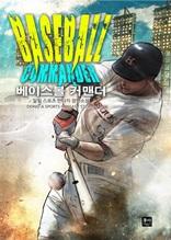 베이스볼 커맨더 합본(전11권)
