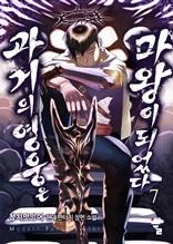 과거의 영웅은 마왕이 되었다 7권