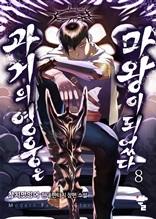 과거의 영웅은 마왕이 되었다 8권(완결)
