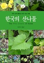 한국의 산나물 : 우리 산과 들에 숨 쉬고 있는 보물