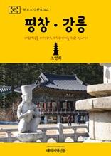 원코스 강원도012 평창․강릉 대한민국을 여행하는 히치하이커를 위한 안내서
