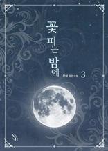 BL 꽃 피는 밤에 3권