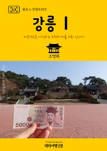 원코스 강원도013 강릉Ⅰ 대한민국을 여행하는 히치하이커를 위한 안내서