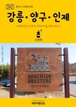 원코스 강원도018 강릉․양구․인제 대한민국을 여행하는 히치하이커를 위한 안내서