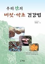 우리 산의 버섯 약초 건강법