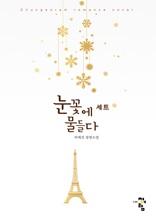 [세트] 눈꽃에 물들다[개정판] 전 4권
