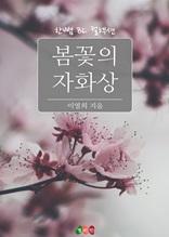 [BL] 봄꽃의 자화상