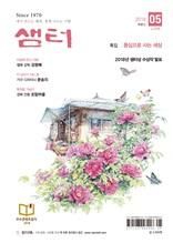 월간 샘터 2018년 5월호