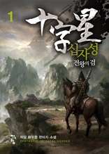 십자성-전왕의 검 1
