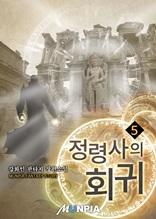 정령사의 회귀 5권(완결)