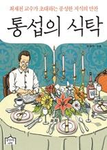통섭의 식탁 : 최재천 교수가 초대하는 풍성한 지식의 만찬