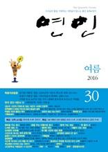 계간 연인 2016 여름호(통권30호)