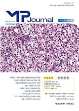 의약전문학술지 <MP저널> (계간 2017년6월 22호)