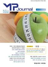 의약전문학술지 <MP저널> (계간 23호)