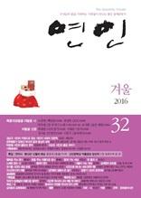 계간 연인 2016 겨울호(통권32호)