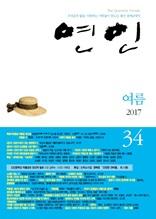 계간 연인 2017 여름호(통권34호)