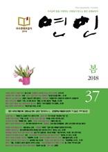 계간 연인 2018 봄호(통권37호)