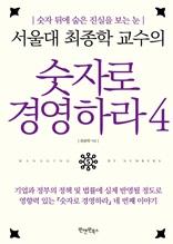 서울대 최종학 교수의 숫자로 경영하라 4(양장)