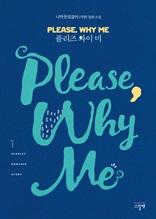 플리즈 와이 미(Please Why Me) 1권