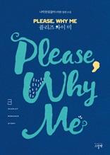 플리즈 와이 미(Please Why Me) 3권