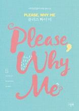 플리즈 와이 미(Please Why Me) 5권(완결)
