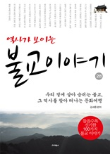 역사가 보이는 불교 이야기-2권:부처의 기적이 일어나다