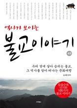 역사가 보이는 불교 이야기-4권:절의 창건에 얽힌 이야기