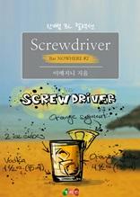 [BL] Screwdriver : 너의 사랑으로 (Bar NOWHERE #2)
