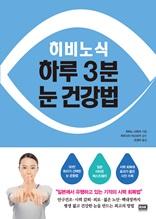 히비노식 하루 3분 눈 건강법