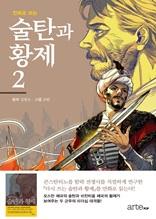 만화로 보는 술탄과 황제 2
