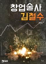 창업술사 김철수 1권
