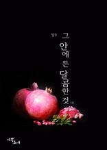 [GL] 그 안에 든 달콤한 것 1권