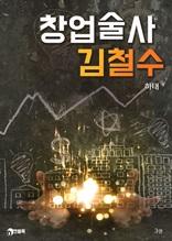 창업술사 김철수 3권