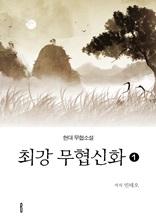 최강 무협신화 1