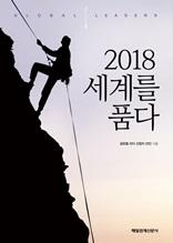 세계를 품다 2018