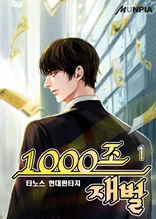 1000조 재벌 1권