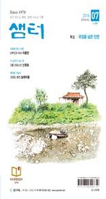 월간 샘터 2018년 7월호